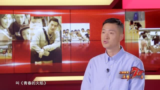 上海體育追夢70年——張弘
