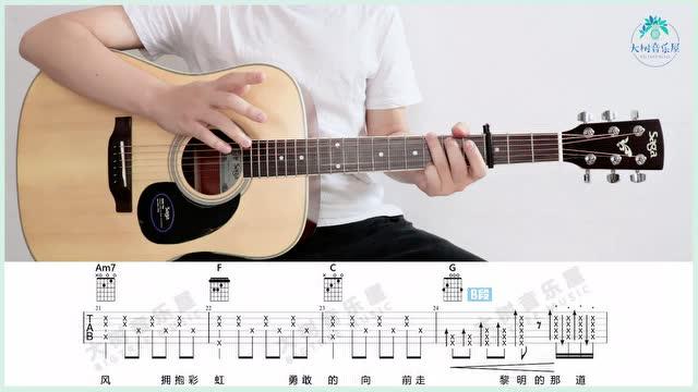 《你的答案》阿冗-吉他弹唱-吉他教学-大树音乐屋