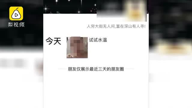 朋友圈刷到妻子洗澡視頻,男子崩潰報警:妻被嚇破羊水