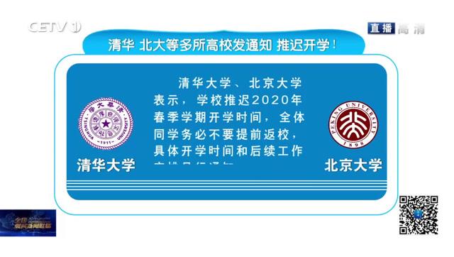 多地高校推迟开学,为有效应对新型冠状病毒感染的肺炎疫情