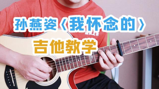 孙燕姿《我怀念的》吉他弹唱教学