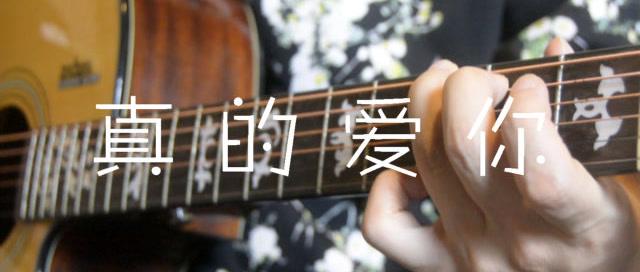 「吉他弹唱入门系列教程」第十九集-「真的爱你」beyond