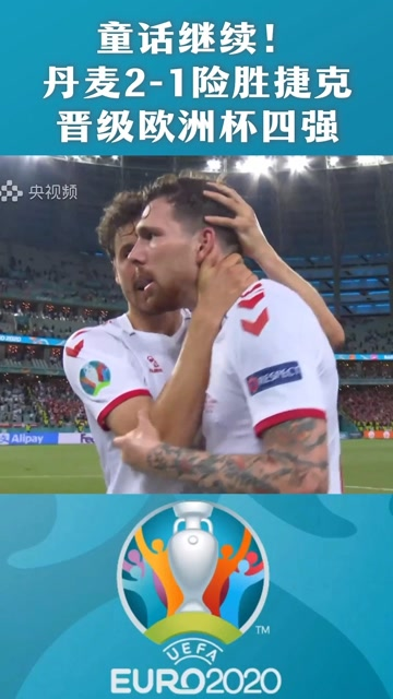 欧洲杯 童话继续!丹麦2:1险胜捷克,晋级欧洲杯四强!