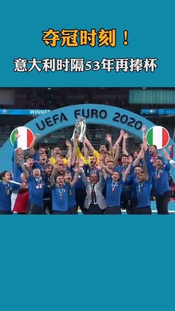 点球战胜英格兰,意大利再夺欧洲杯冠军 !