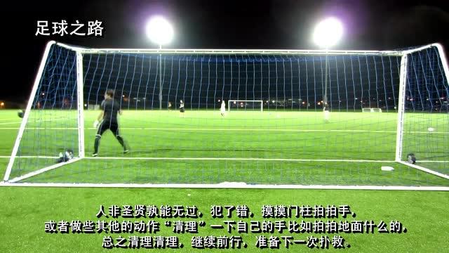 守门员丨门将如何快速克服进球和犯错带来的心理阴影