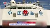 第28次巡航钓鱼岛!刚刚,中国海警用行动告诉日本:钓鱼岛是中国的