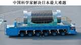 中国核技术重大突破,日本竟首先祝贺,称中国应免费技术共享