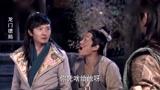 每次看到《龙门镖局》这段,都要被郭京飞和雷佳音的斗嘴逗笑!