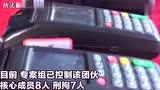 该案流水超千亿元!广东警方破获比特币网络赌球特大案