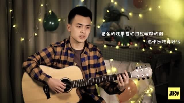《圣诞结》吉他弹唱演示