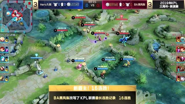 KPL三周年活动表演赛_Hero久竞 vs BA黑凤梨海报剧照
