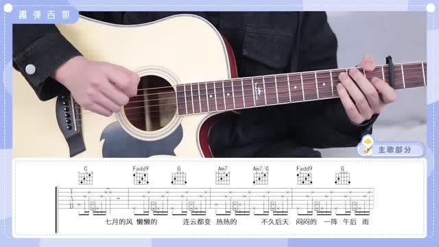 《夏天的风》吉他弹唱教学