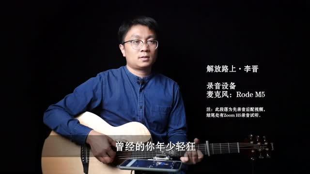 民谣歌手李晋测评楚门海豚物语1900FC
