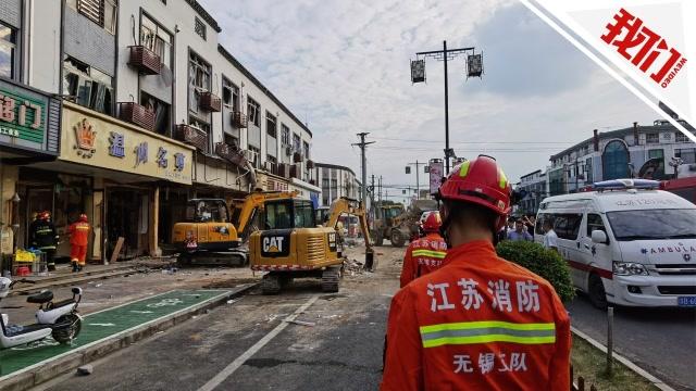 無錫小吃店燃氣爆炸已致9死10傷 應急局:全力搜救並調查事故原因