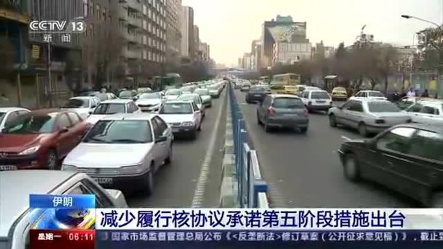 伊朗宣佈不再限制離心機數量