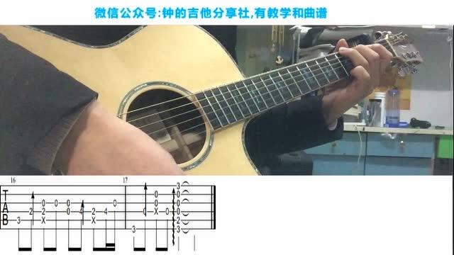 吉他指弹《花海》前奏-周杰伦