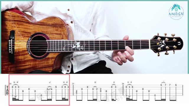 《安河桥》/《安和桥》-宋冬野-吉他弹唱教学间奏教学-大树音乐屋