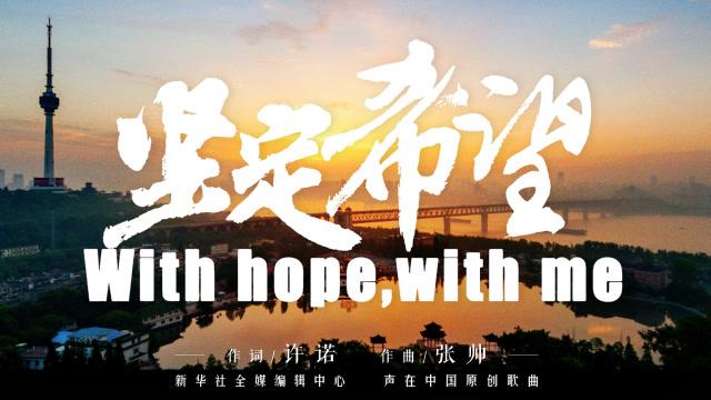 《堅定希望》