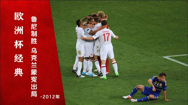乌克兰vs英格兰经典比赛丨鲁尼进球制胜,欧洲杯再现门线悬案