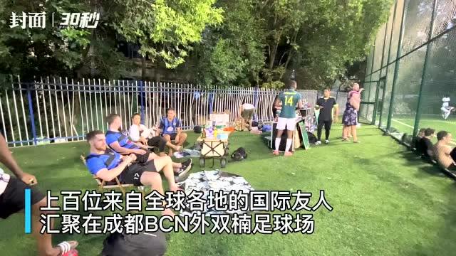 """畅享夏日周末 上百位国际友人成都角逐""""小世界杯"""""""