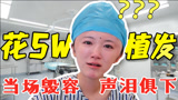Suzy手术中崩溃痛哭