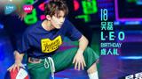 高清全场:吴磊18岁L.E.O成人礼