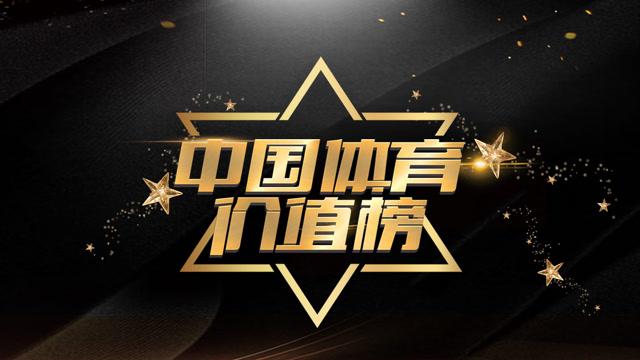 中国运动员传播影响力榜发布 朱婷武磊易建联分列榜单前三