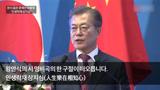 韩国总统文在寅在北大演讲 狂飙中国古诗