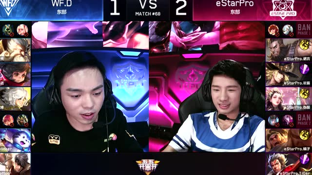2018KPL春季赛 eStarPro vs WF.D_4_秋霞影院