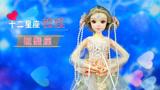 星语心愿十二星座娃娃巨蟹座装扮玩具