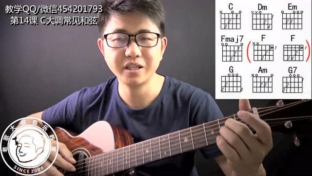 第14课 C大调常见和弦 老歌大叔吉他教学
