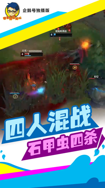 LOL徐老师来巡山:上路野区混战石甲虫轻松拿下四杀