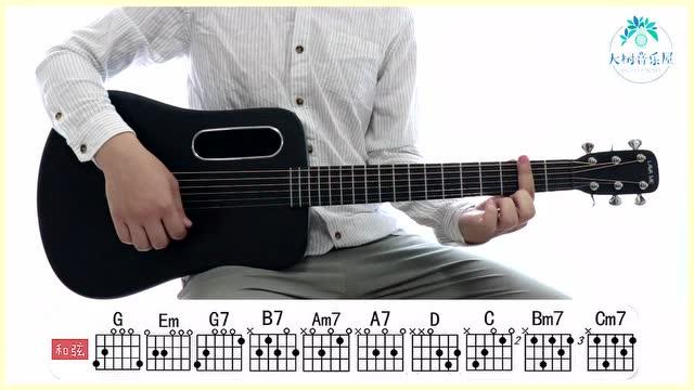 《到此为止》周柏豪/连诗雅-吉他弹唱教学