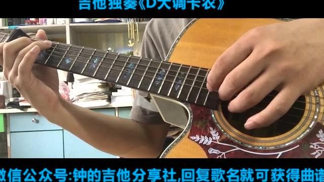吉他独奏《D大调卡农》