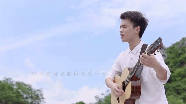 男生吉他弹唱《晴天》唱得好好听
