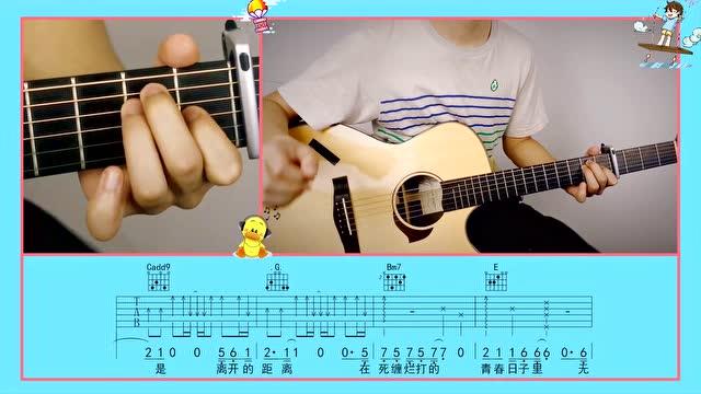 焦迈奇《我的名字》吉他演奏视频【西二吉他】