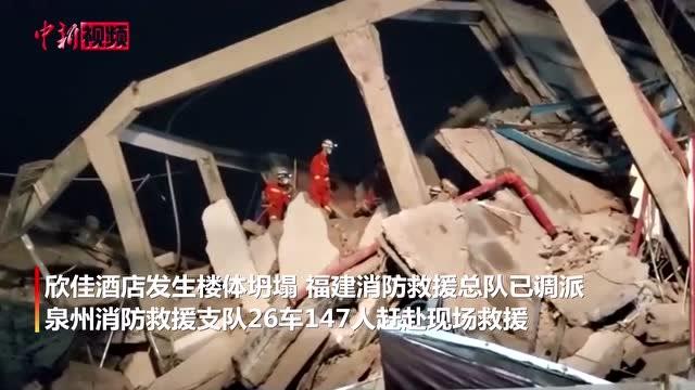 直擊福建泉州塌陷酒店救援現場
