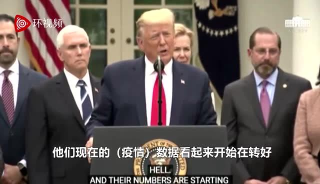 特朗普:中國分享的數據有幫助
