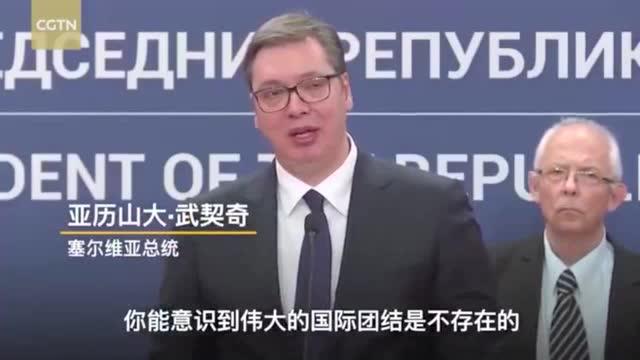 塞爾維亞總統:我們永遠不會忘記中國朋友的幫助