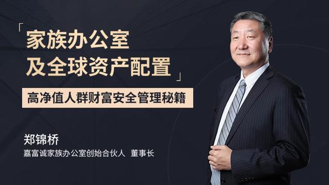 郑锦桥:高净值人群如何进行资产保全?