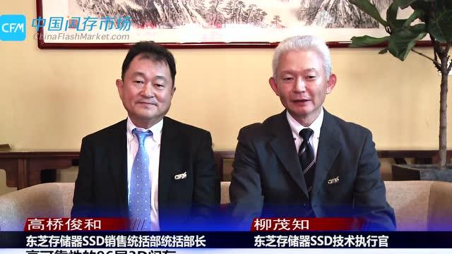 2019中國閃存市場企業專訪:鎧俠
