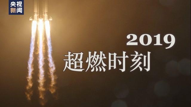 2019超燃時刻
