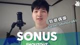 SONUS大胆改编致敬偶像Gene