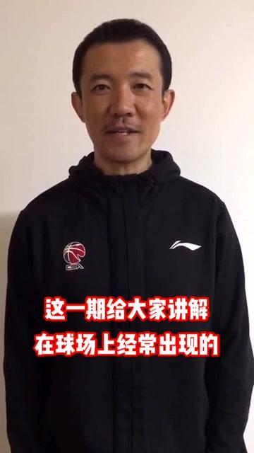 常乐晨:CBA裁判员韩栩老师,讲解球场上常见的几种防守犯规!