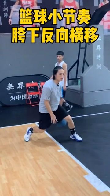 篮球暑期特训:胯下反向横移小技巧
