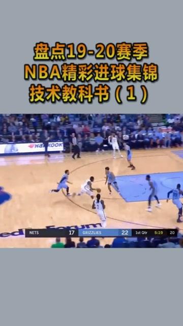 NBA19-20赛季精彩进球高光合集,看的热线澎湃又想出去打篮球(1)