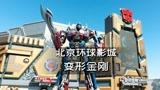 北京环球影城值得玩吗?