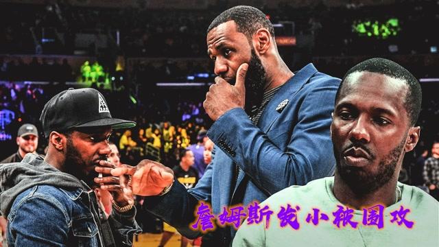 詹姆斯发小被围攻,商业奇才依靠詹姆斯关系掌控多数NBA球星,但运作方式却被人不齿