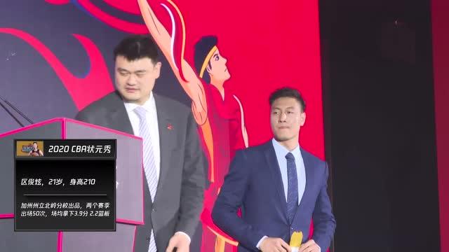 2020CBA选秀大会 上海久事用状元签选择区俊炫