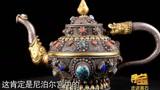 大妈拿尼泊尔皇室的壶鉴宝,上满宝石数一天数不清,鉴定:会升值!